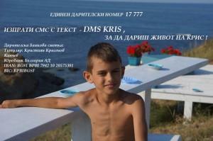 DMS KRIS 17777