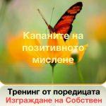 Kapanite_na_pozitivnoto_nislene_Iva_Mariana